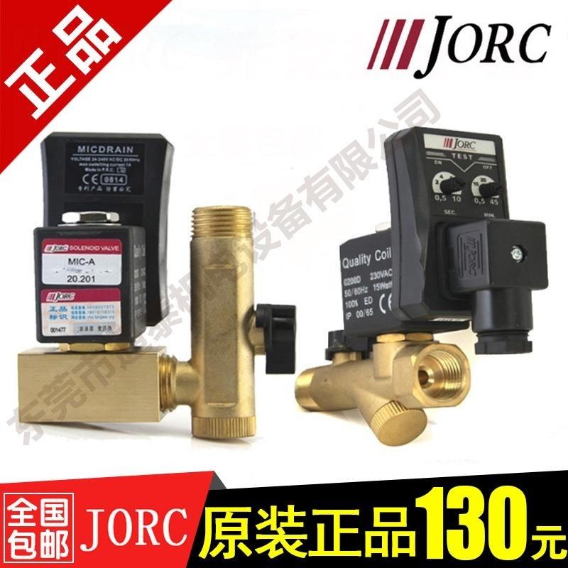 工业设备及组件 阀门 电磁阀 mic系列乔克电子排水阀规格齐全 正品图片