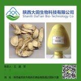 廠家 直供 黃芩甙85% 黃芩苷85%黃芩提取物