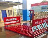 供應建築工地洗車槽-工程車自動沖洗機