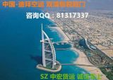 深圳到迪拜 專線雙清包稅到門 國際貨代  空運