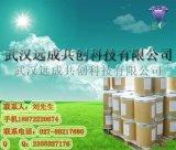 廠家供應 2-甲基咪唑 CAS: 693-98-1 武漢武昌