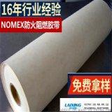 供應鋰電池絕緣片NOMEX絕緣紙T410杜邦紙絕緣片阻燃無滷可背膠