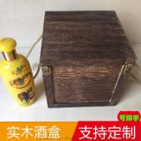 4瓶裝實木白酒木箱 木質木盒白酒包裝盒 禮品盒 白酒盒