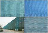 HDPE柔性防風抑塵網