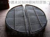 南京專業的除沫器|絲網除沫器|絲網波紋填料生產廠家