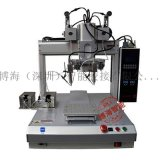 博海廠家直銷自動焊錫機,簡單好用,提高效率,性能穩定
