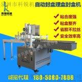 廣州科銳機械熱熔膠封盒機KR/FH310