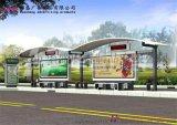 華盛新款時尚太陽能公交候車亭
