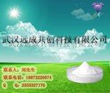 廠家供應 乙二胺四乙酸二鈉鹽 6381-92-6 感光材料