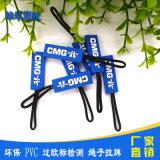定製環保PVC繩子拉頭 織帶箱包拉鍊拉手 拉牌