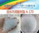 廠家供應 丙烯酸樹脂A-170 室外塗料用熱塑性固體丙烯酸樹脂