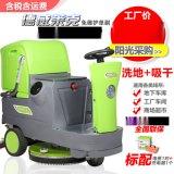 電動駕駛式洗地車,超市用全自動洗地車