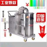 吸鐵屑大功率不鏽鋼工業吸塵器, 工業用除塵器