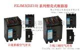 佛山珠江DZ10LE系列塑殼漏電斷路器