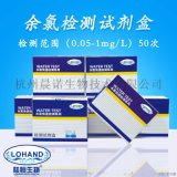 DPD餘氯試劑盒 LH2003