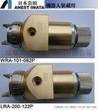 日本巖田WRA-101自動噴槍