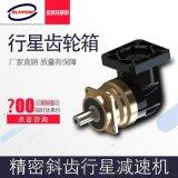 上海漣恆精密行星轉角減速器SPK60配57 60步進電機200W400W伺服電機齒輪減速箱