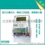 DTSD1945三相四線電子式復費率多功能電能表