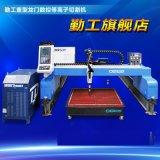 勤工重型龍門等離子切割機 數控等離子切割機 自動金屬板材碳鋼不鏽鋼切割機