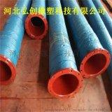 弘創牌 大口徑膠管 法蘭式吸排橡膠管 品質優良