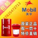 美孚Mobil DTE PM 100 150 220造紙機迴圈油