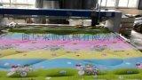 300多種花型的絎縫機哪余賣    好操作的棉被絎縫機廠家