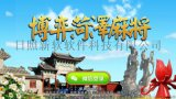 菏澤3D麻將鬥地主手機棋牌遊戲開發公司