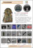 供應啓裕HL-160219Y戶外生存應急裝備