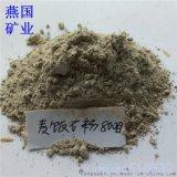 供應燕國陶瓷用800目麥飯石粉