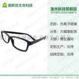 有機鍺能量眼鏡 納米能量升級眼鏡