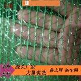 貴陽工地蓋土網 環保防塵網 可定製