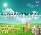 廠家供應 4-羥乙基哌嗪乙磺酸 7365-45-9 緩衝劑