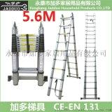加多梯具兩用梯直梯5.6米人字梯2.8米+2.8米