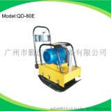 供應QD-80E電動夯實機