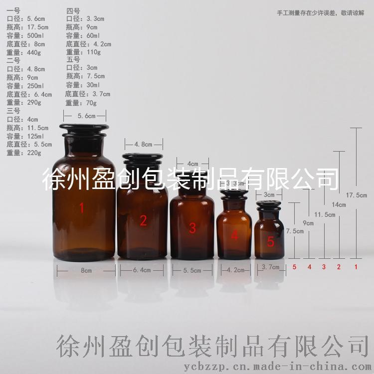 棕色廣口試劑瓶磨口實驗瓶茶色化學試劑瓶