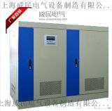 上海威民 進口專用380V三相大功率全自動交流穩壓器SBW-KVA/400KW