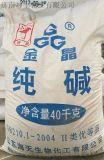 99%海化純鹼  工業級碳酸鈉廠家直銷大量現貨