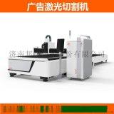 廣告金屬鐳射切割機 金屬薄板鐳射切割機 數控小型光纖鐳射切割機