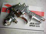 日本戴維斯JGX-502手動噴槍
