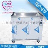 全自動超聲波清洗機哪家好 商用超聲波清洗機