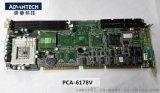 研華PCA-6178V REV.A1 P3 工控主板,集成顯示卡 可配記憶體CPU風扇