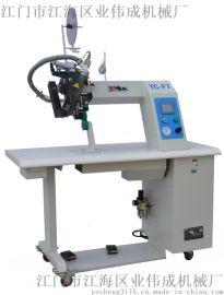 業成熱風縫口密封機YC-F7、過膠機、壓膠機
