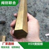 閩創聯合供應H59黃銅棒 六角黃銅棒 易車削黃銅圓棒 直徑2.0-60mm