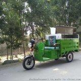 液壓自卸式電動保潔車 小型電動三輪環衛垃圾車