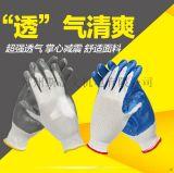 掛膠塗膠手套 丁腈晴尼龍浸膠耐磨防滑工作防護手套