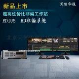 EDIUS HD非線性編輯系統預裝最新EDIUS9