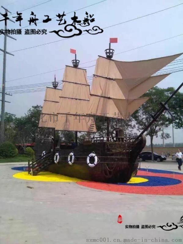 千年舟木船量身打造海盜船景觀木船 戶外裝飾船專家