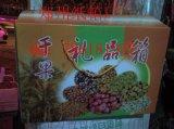 合肥長豐草莓禮品盒設計 合肥包裝廠