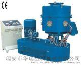 專業生產 HQ-150塑料混煉造粒機 低溫塑料造粒機 溫州華瑞機械