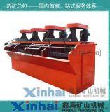 鑫海礦山機械供應XCF型充氣攪拌式浮選機